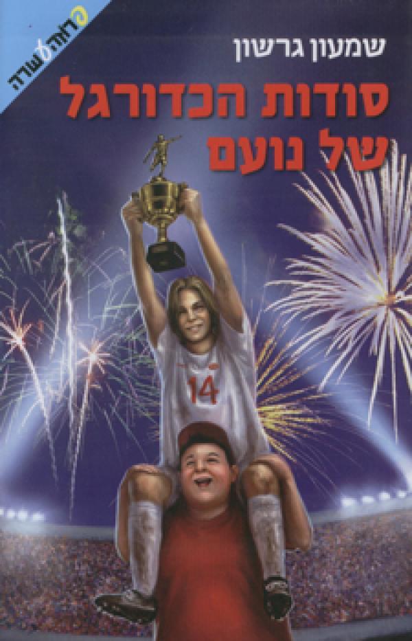 סודות הכדורגל של נועם - שמעון גרשון