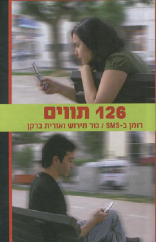 126 תווים - רומן ב-SMS / גור תירוש