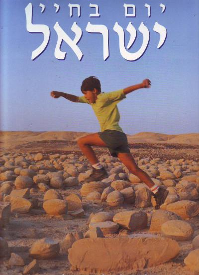 יום בחיי ישראל - דיוויד כהן