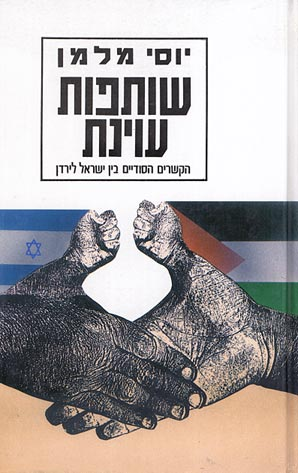 שותפות עוינת: הקשרים הסודיים בין ישראל לירדן / יוסי מלמן, דניאל רביב