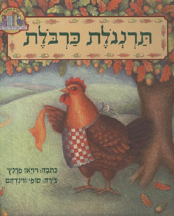 תרנגולת כרבולת / ויויאן פרנץ`