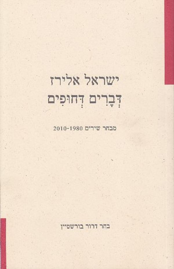 דברים דחופים - מבחר שירים 2010-1980 - ישראל אלירז