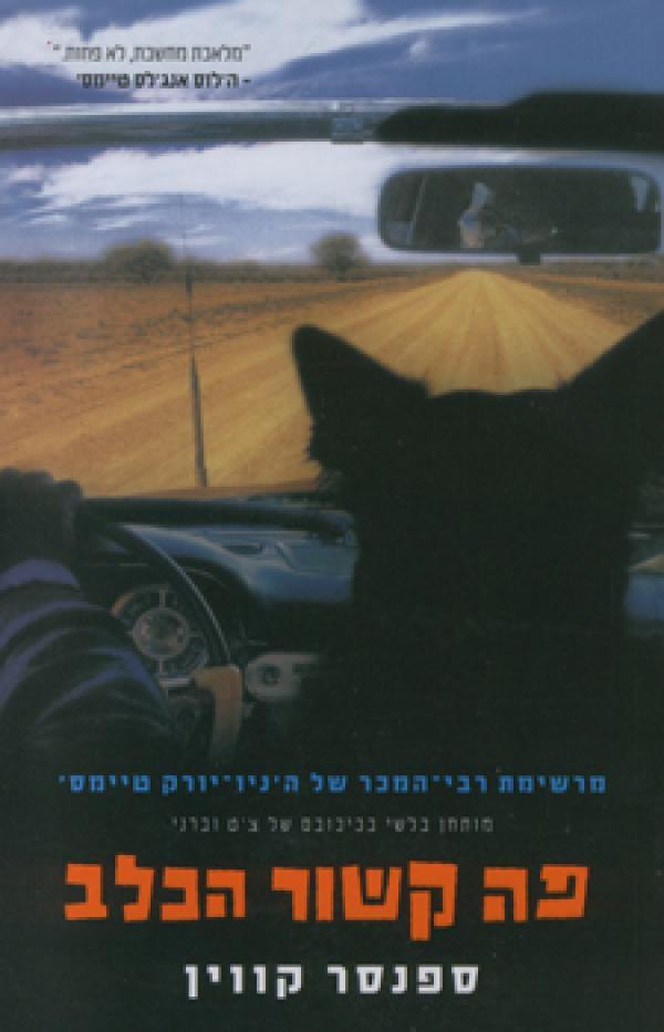 פה קשור הכלב - מותחן בלשי בכיכובם של ציט וברני - ספנסר קווין