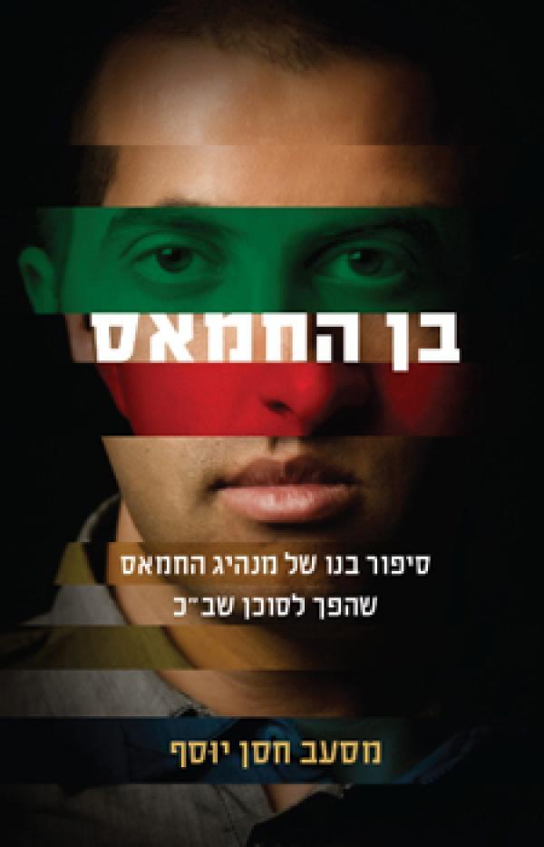 """בן החמאס - סיפור בנו של מנהיג החמאס שהפך  לסוכן שב""""כ - מסעב חסן יוסף"""