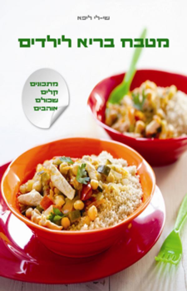 מטבח בריא לילדים - מתכונים קלים שכולם אוהבים - שי-לי ליפא