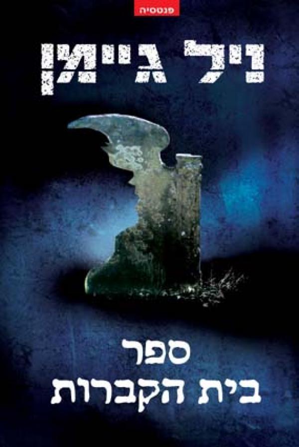 ספר בית הקברות / ניל גיימן