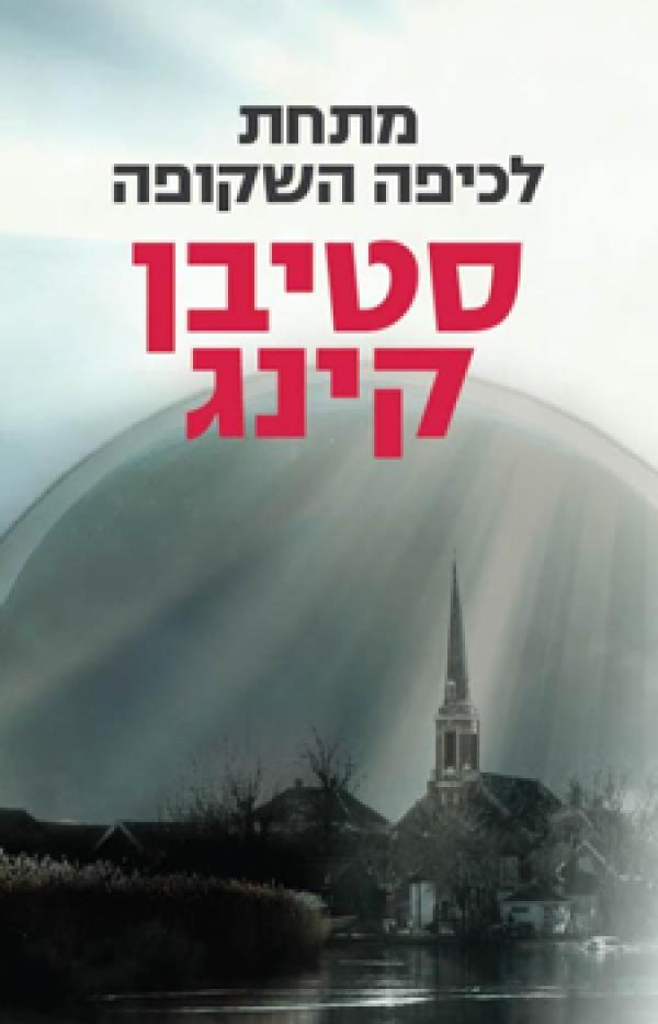 מתחת לכיפה השקופה - סטיבן קינג