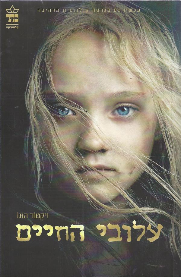 עלובי החיים - 2 כרכים בכרך אחד - גרסה קולנועית - ויקטור הוגו