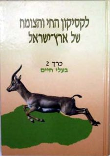 לקסיקון החי והצומח של ארץ ישראל, כרך ב' - בע -