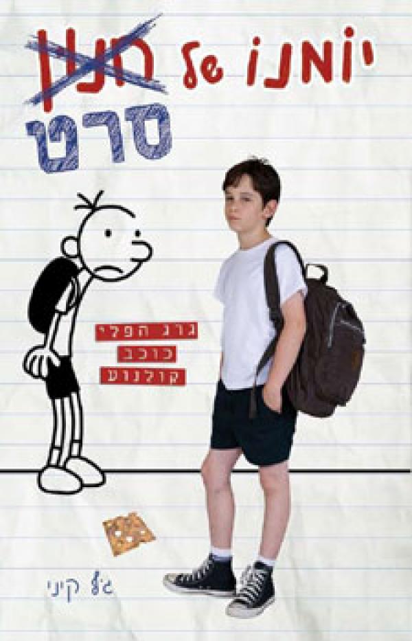 יומנו של סרט - גרג הפלי כוכב קולנוע - ג'ף קיני