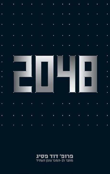 2048 - דוד פסיג