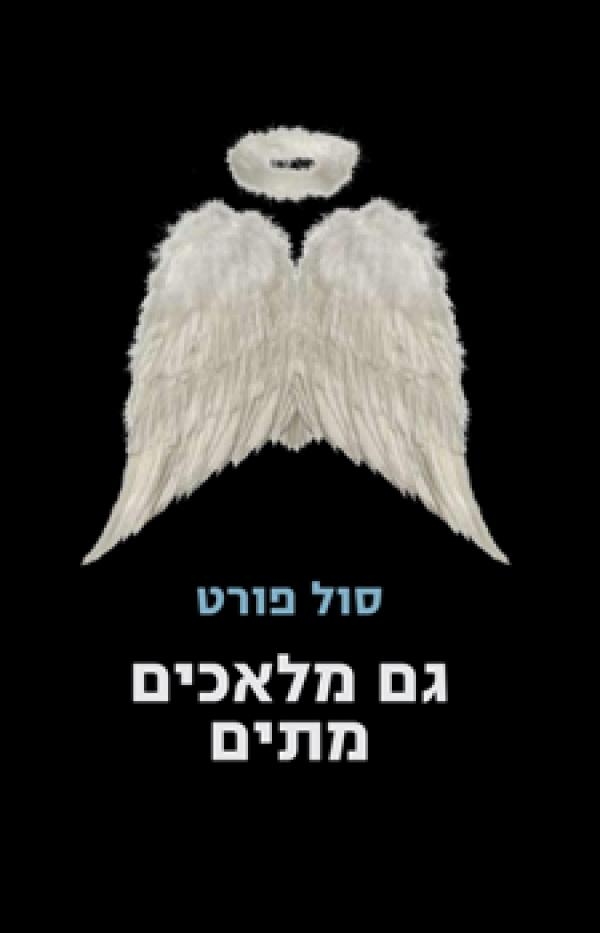 גם מלאכים מתים - סול פורט
