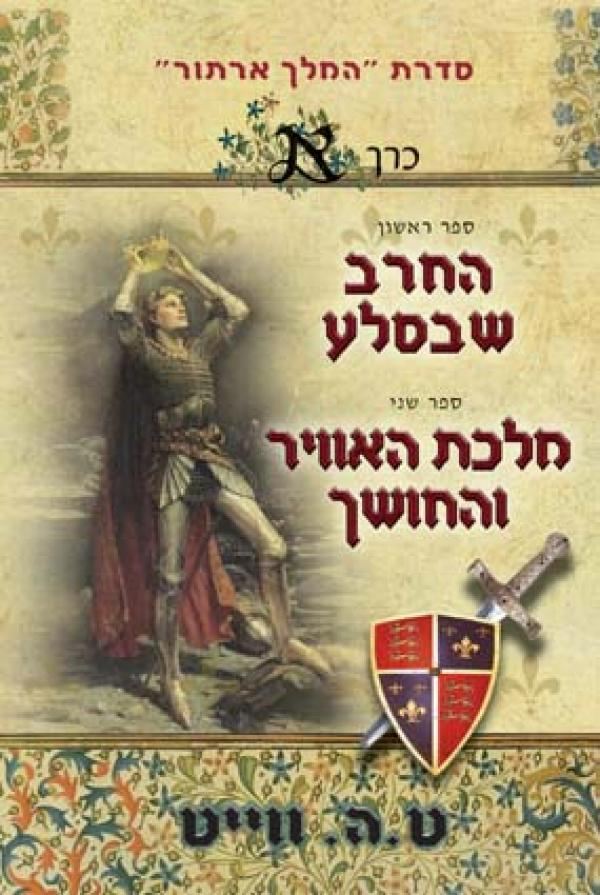 """החרב שבסלע (ספר ראשון); מלכת האוויר והחושך (ספר שני) - סדרת """"המלך ארתור"""" כרך א' - ט. ה. ווייט"""
