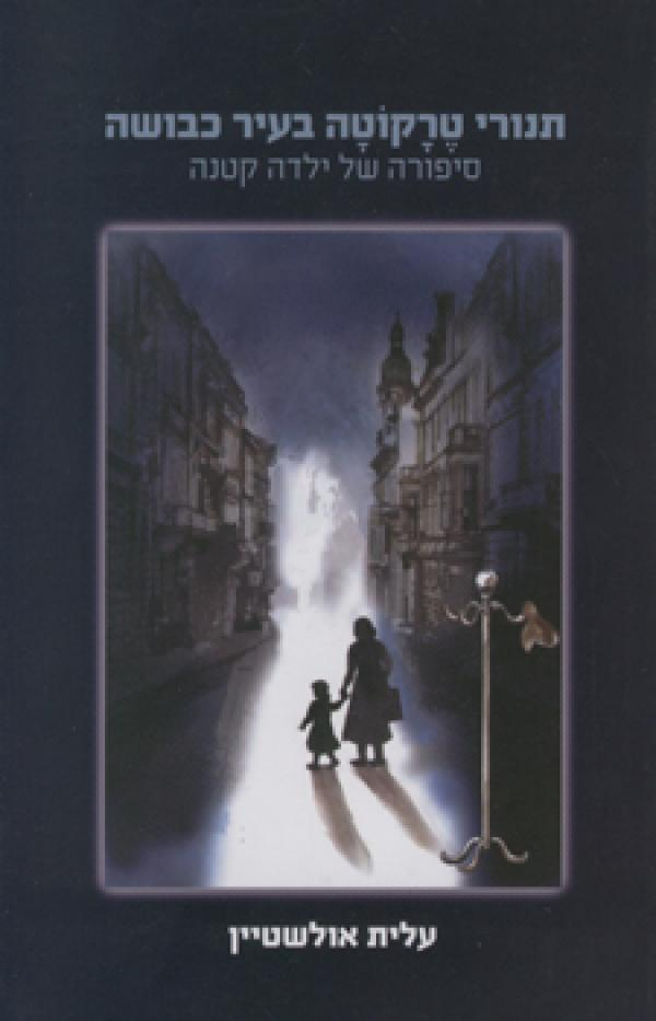 תנורי טרקוטה בעיר כבושה - סיפורה של ילדה קטנה - עלית אולשטיין