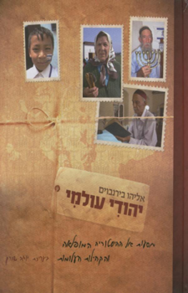 יהודי עולמי - מסעות אל ההיסטוריה המופלאה והקהילות העלומות - אליהו בירנבוים
