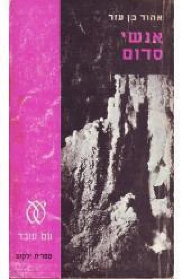 אנשי סדום - אהוד בן-עזר