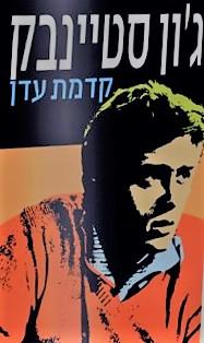 קדמת עדן  - מהדורה מחודשת (כריכה רכה) - ג׳ון סטיינבק