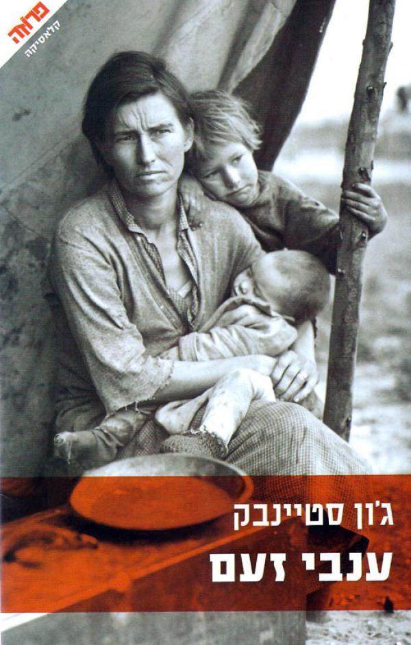 ענבי זעם (הוצאה מחודשת) - ג'ון סטיינבק