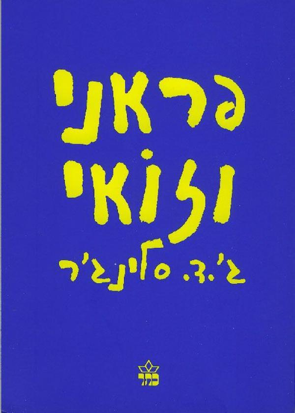 פראני וזואי (הוצאה מחודשת) - ג'רום דיוויד (ג'. ד.) סלינג'ר