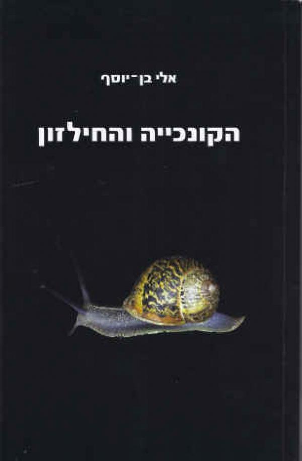 הקונכייה והחילזון - אלי בן-יוסף