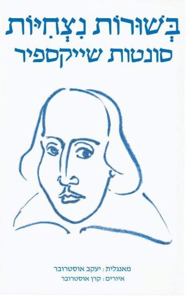 בְּשׁוּרוֹת נִצְחִיּוֹת / סונטות שייקספיר - מאנגלית: יעקב אוסטרובר / איורים: קרן אוסטרובר - וויליאם שייקספיר