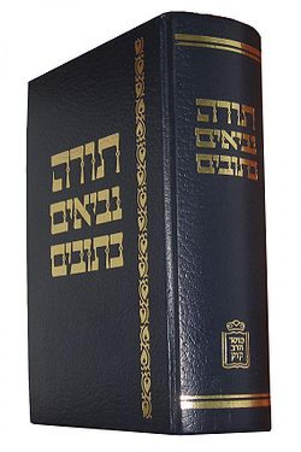 """תנך: תורה נביאים כתובים - תנ""""ך. תשל""""ה"""