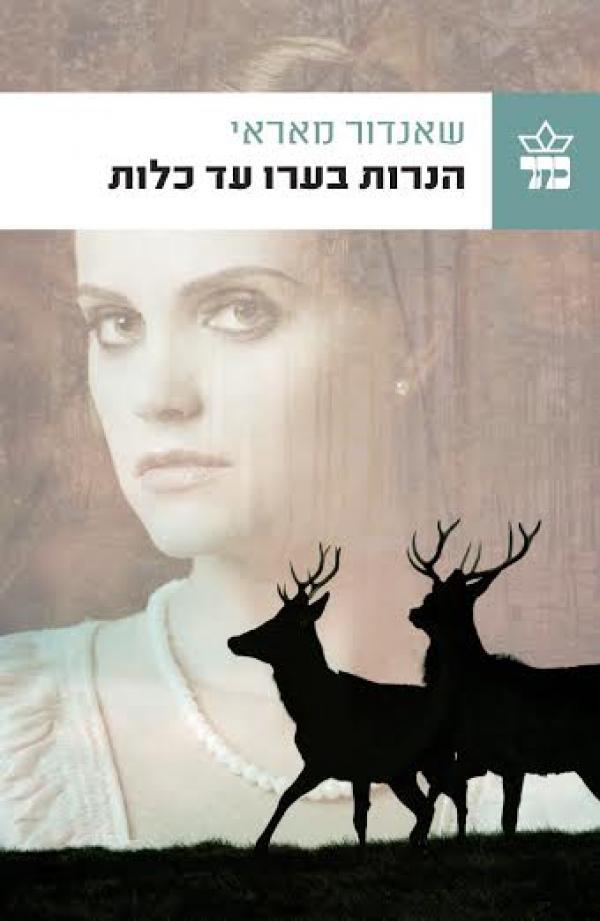 הנרות בערו עד כלות - מהדורה מחודשת - שאנדור מאראי
