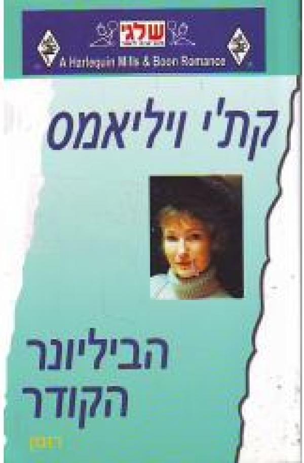 הביליונר הקודר - קת'י ויליאמס