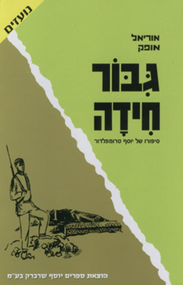 גבור חידה - בהוצאה מחודשת - סיפורו של יוסף טרומפלדור - אוריאל אופק