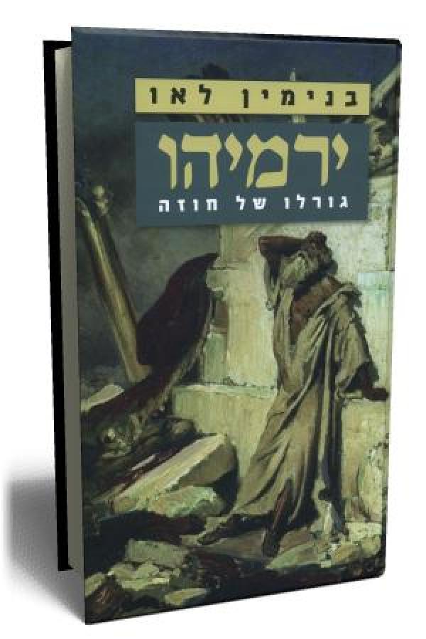 ירמיהו - גורלו של חוזה - בנימין לאו
