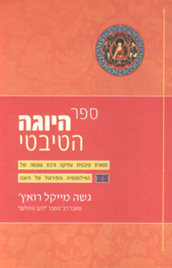 ספר היוגה הטיבטי - מסורת טיבטית עתיקה ורבת עוצמה של הפילוסופיה והתירגול של היוגה - גשה מייקל רואץ'