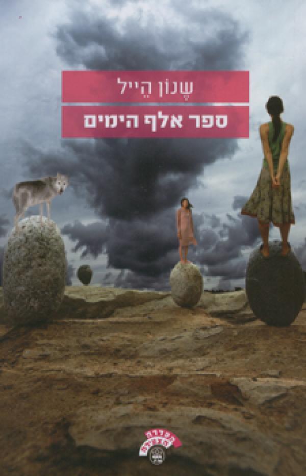 ספר אלף הימים - שנון הייל