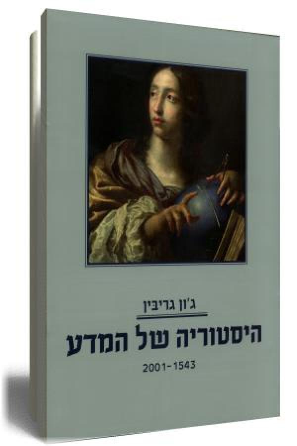 היסטוריה של המדע - 2001-1543 - ג'ון גריבין