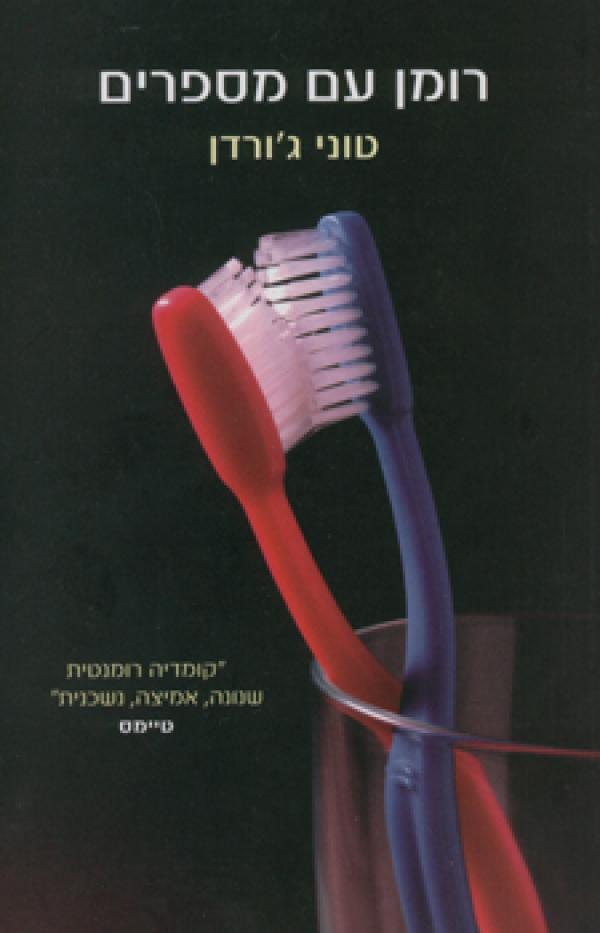 רומן עם מספרים - טוני ג'ורדן