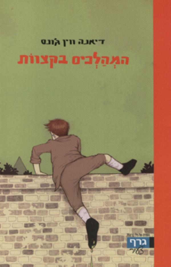 המהלכים בקצוות - דיאנה ווין ג'ונס