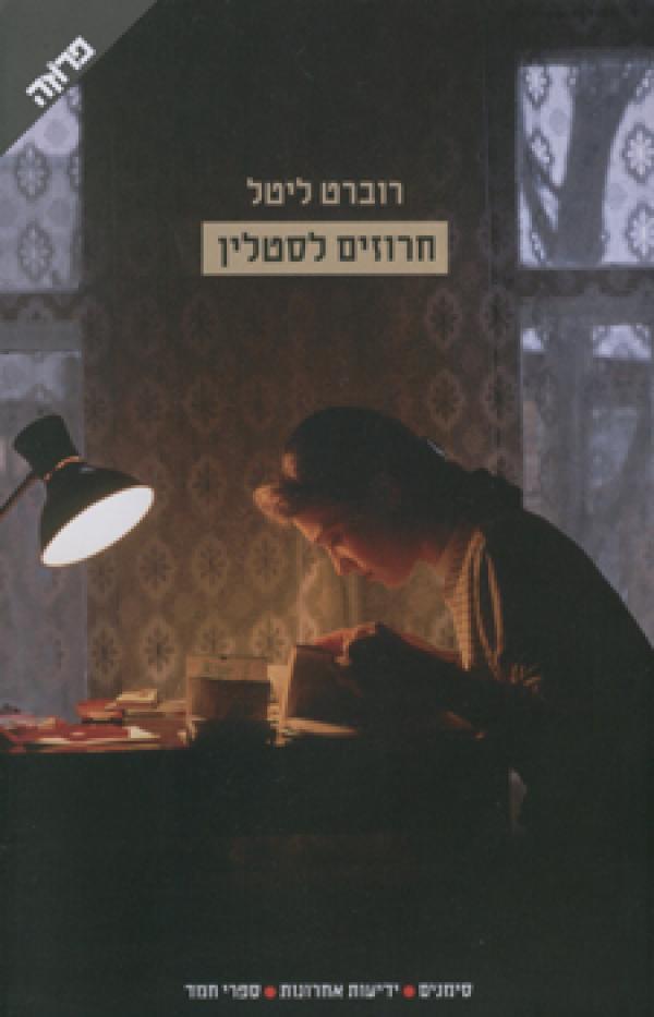 חרוזים לסטלין - רוברט ליטל