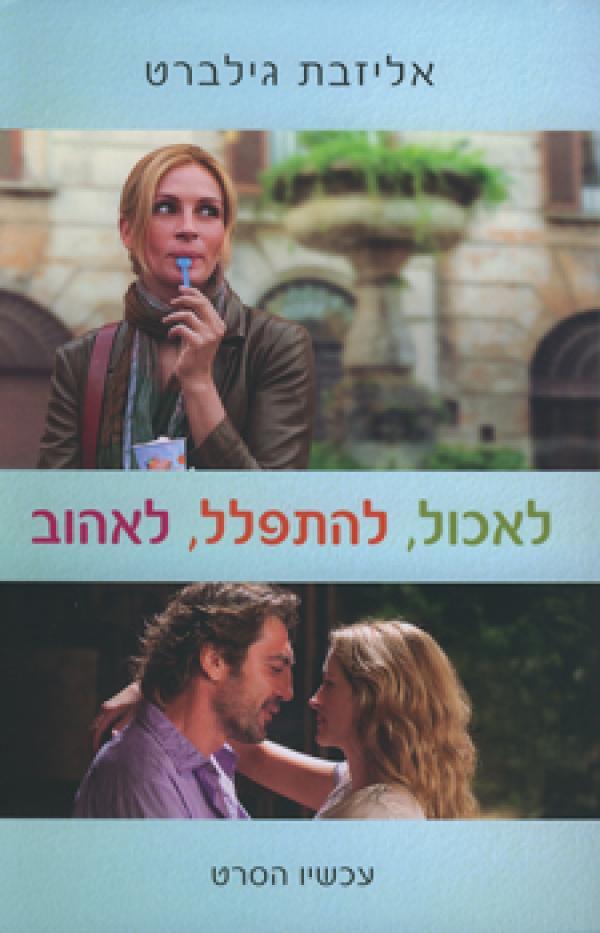 לאכול, להתפלל, לאהוב (עטיפת הסרט) - אליזבת גילברט