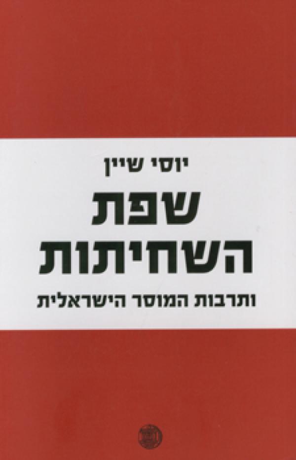 שפת השחיתות - ותרבות המוסר הישראלית - יוסי שיין