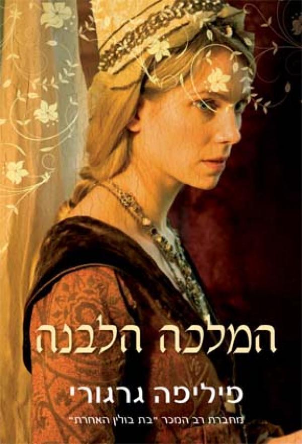 המלכה הלבנה  - רומן הסטורי - פיליפה גרגורי