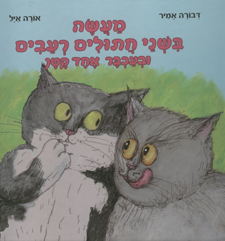מעשה בשני חתולים רעבים ובעכבר אחד קטן - דבורה אמיר