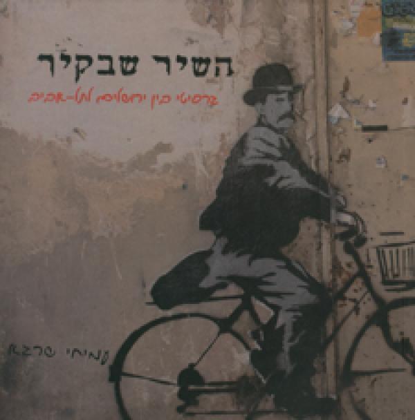 השיר שבקיר - גרפיטי בין ירושלים לתל-אביב - עמיחי שרגא