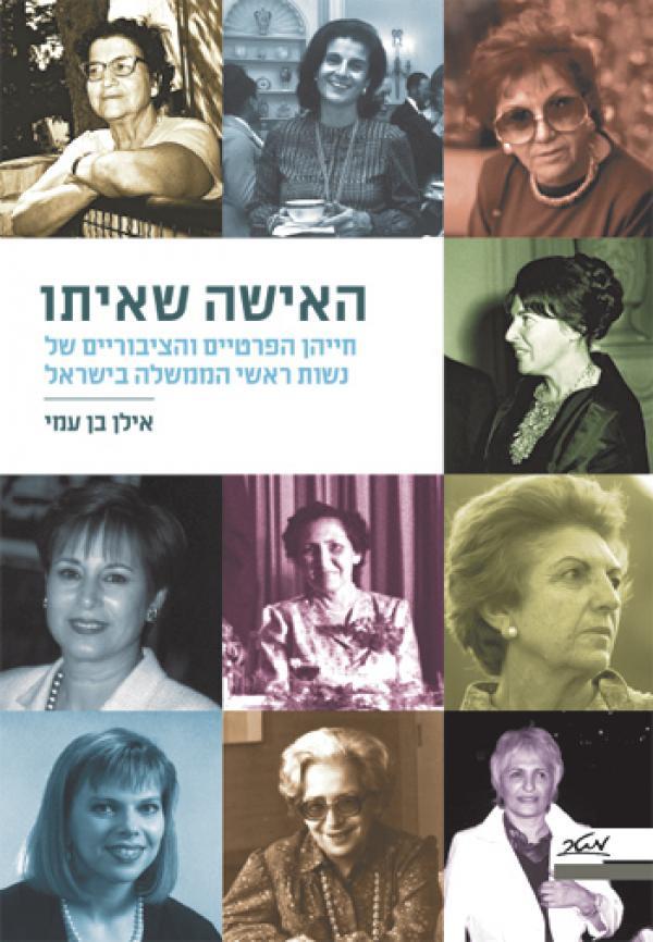 האישה שאיתו - חייהן הפרטיים והציבוריים של נשות ראשי הממשלה בישראל - אילן בן עמי