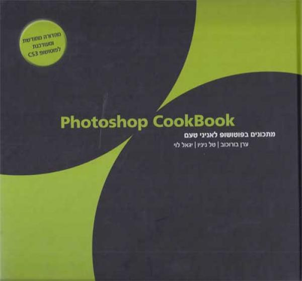 פוטושופ קוקבוק 1 PHOTOSOP COOKBOOKׂ - ערן בורוכוב