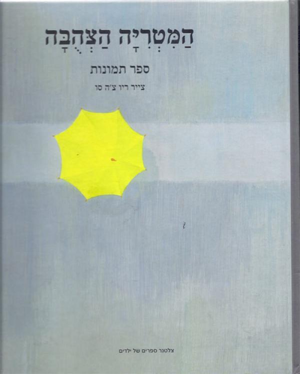 המטריה הצהבה + דיסק - ספר תמונות - צייר ריו צ'ה סו