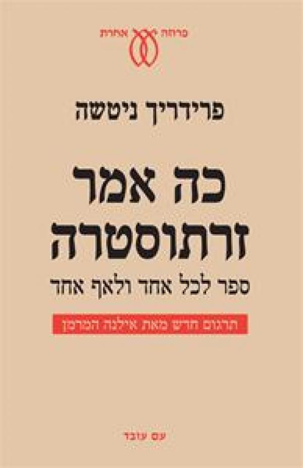 כה אמר זרתוסטרה - ספר לכל אחד ולאף אחד (תרגום חדש) - פרידריך ניטשה