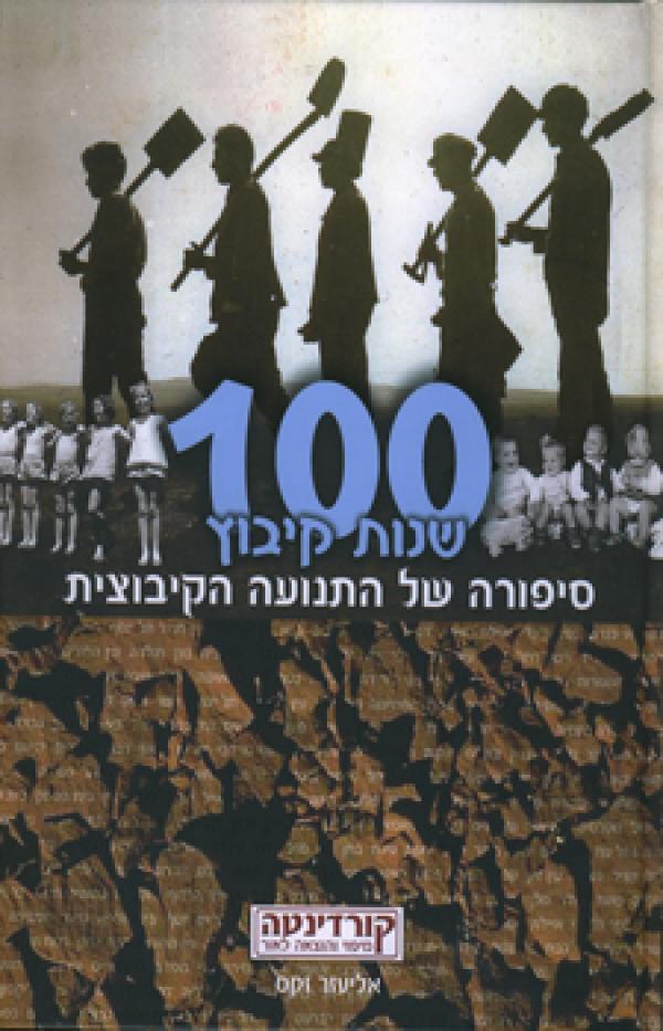 100 שנות קיבוץ - סיפורה של התנועה הקיבוצית - אליעזר זקס