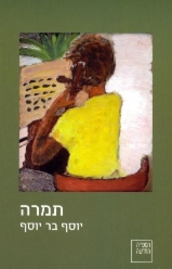 תמרה - יוסף בר יוסף