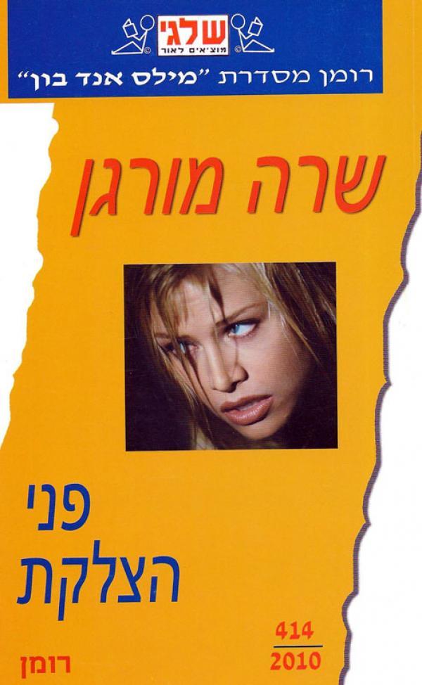 פני הצלקת - שרה מורגן