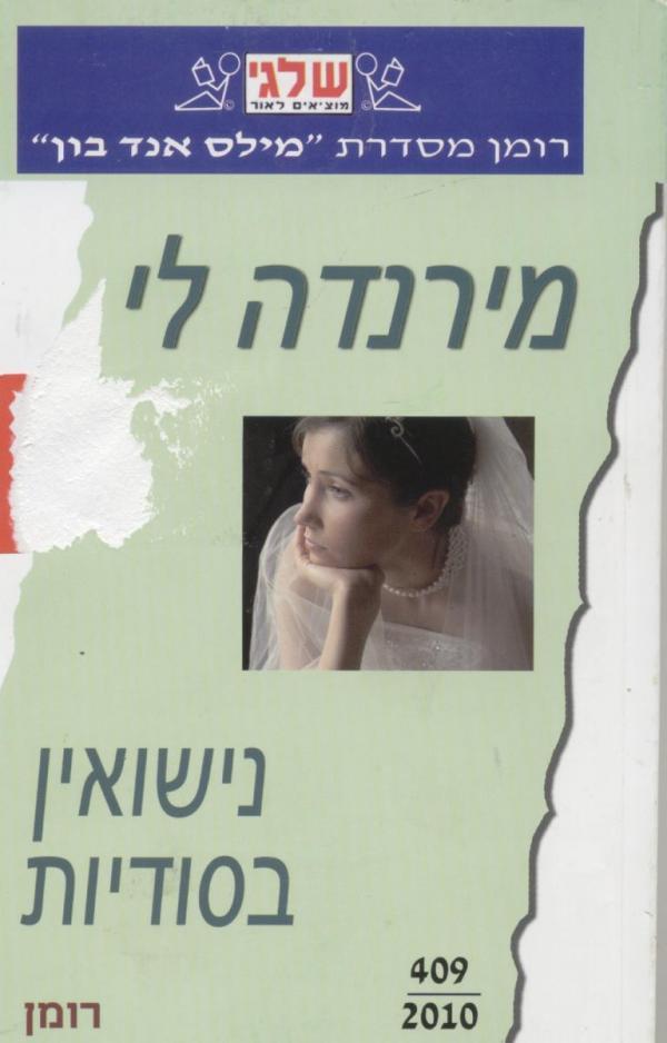 נישואין בסודיות - מירנדה לי