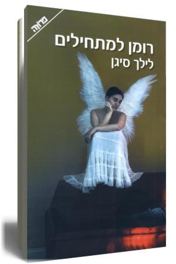 רומן למתחילים - סיפורה של אישה אמיצה - לילך סיגן
